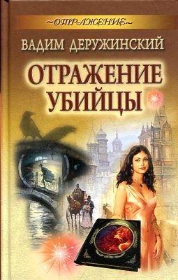 Download I.Otrazhenie.Otrazhenie ubiytsy (16+) ebook