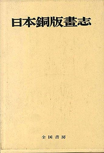 西村貞■日本銅版画志■全国書房/昭和46年/復刻初版/豪華限定版