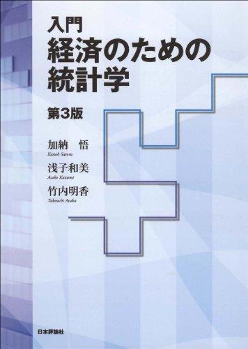 入門 経済のための統計学[第3版]