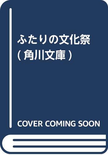 ふたりの文化祭 (角川文庫)