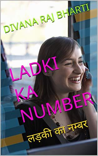 Amazon com: LADKI KA NUMBER: लड़की का नम्बर (Hindi