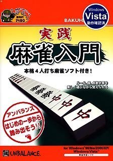 爆発的1480シリーズ 実践麻雀入門 B000R33RLE Parent