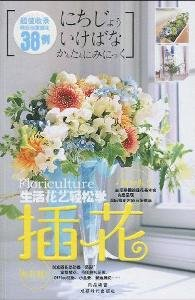 Flower Arranging (Chinese Edition)