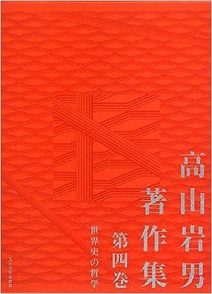 高山岩男著作集〈第4巻〉世界史...