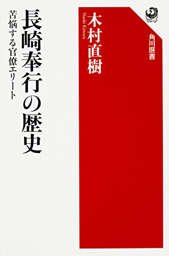 長崎奉行の歴史 苦悩する官僚エリート (角川選書 574)