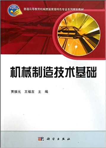 Basic Machine Manufacturing Technologies(Regular Higher Education National Special Professional Planned Textbook Series. Machinery) (Chinese Edition)