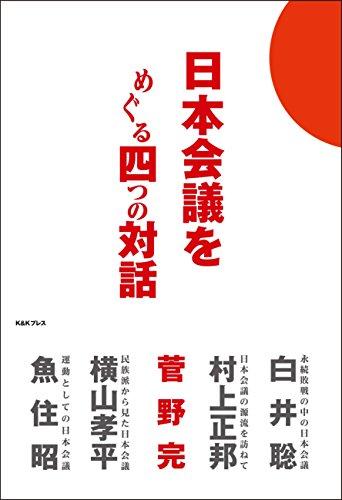 日本会議をめぐる四つの対話