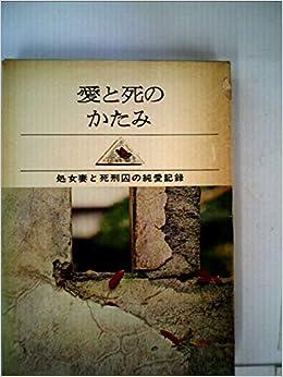 Amazon.co.jp: 愛と死のかたみ 処女妻と死刑囚の純愛記録: 山口久代: 本