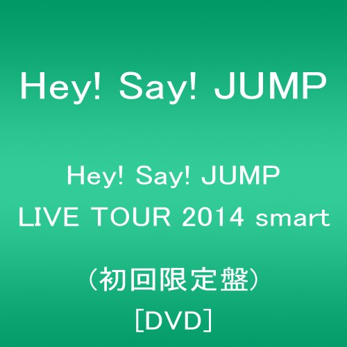Hey! Say! JUMP LIVE TOUR 2014 smart(初回限定盤) [DVD] B00RG8OA78