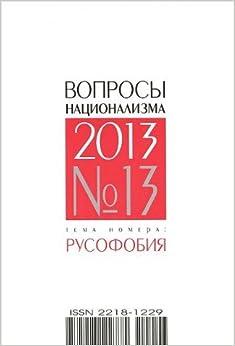 "Voprosy natsionalizma, â""–13, 2013"