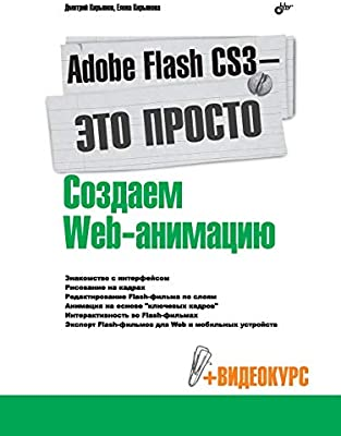 Adobe Flash CS3 - it's easy! Creating Web-animation: E