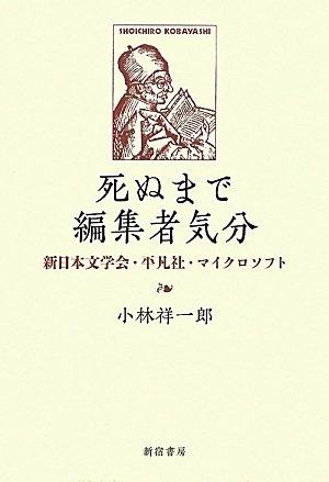 死ぬまで編集者気分―新日本文学会・平凡社・マイクロソフト