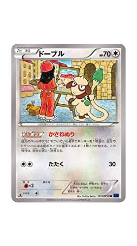Pokemon Card Japanese - Smeargle 053/059 XY8 - 1st Edition -