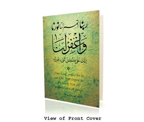 Dua From the Quran (66:8). Islamic DUA Cards Printed on Heavy White Paper Stock