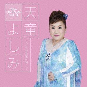 天童よしみ ~ご当地歌謡を唄う~ B00F64TTLQ