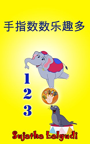 Children S Chinese Books Finger Counting Fun Chinese Children S Books Chinese Picture Books Chinese Baby Books Book In Chinese For Children Chinese