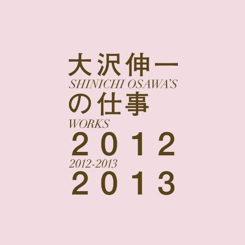 Price comparison product image Shinichi Osawa - Osawa Shinichi No Shigoto 2012-2013 [Japan CD] RZCD-59508