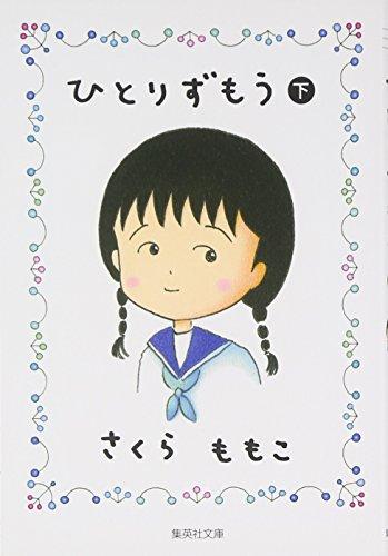 ひとりずもう (下) (集英社文庫 さ 34-13)