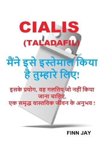 cialis-tadalafil-i-have-tested-it-for-you-hindi-version-cialis-tadalafil-i-have-tested-it-for-you-th