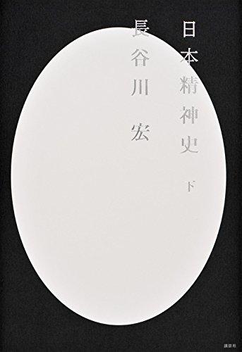 日本精神史(下)