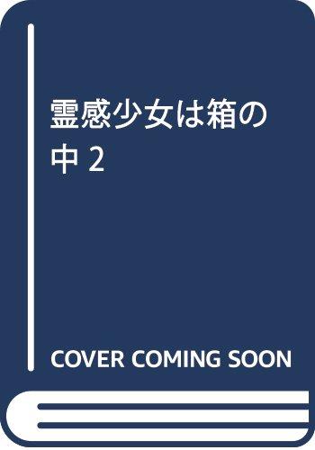 霊感少女は箱の中2 (電撃文庫)