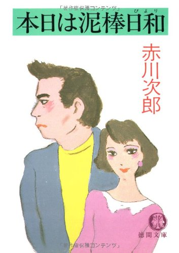 本日は泥棒日和 (徳間文庫)