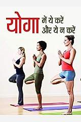 Yoga  Mein Ye Kare Aur Ye Na Kare (Hindi Edition) Kindle Edition