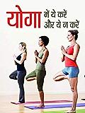 Yoga  Mein Ye Kare Aur Ye Na Kare (Hindi Edition)