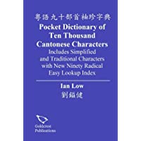 Pocket Dictionary of Ten Thousand Cantonese Characters: Includes Simplified and Traditional Characters with New Ninety Radicals Easy Lookup Index