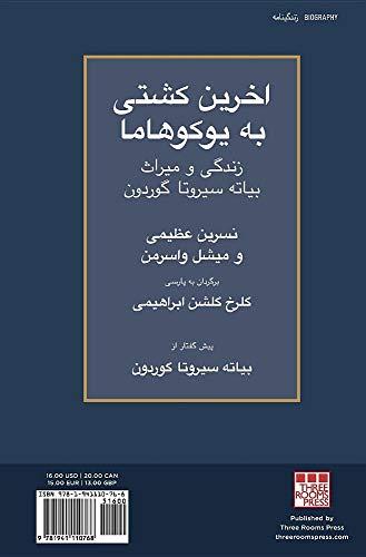 - Last Boat to Yokohama (Persian Edition): The Life and Legacy of Beate Sirota Gordon