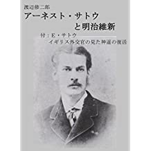 Sir Ernest Satow and the Meiji Restoration of Japan: And The Revival of Shinto by Ernest Satow (Japanese Edition)