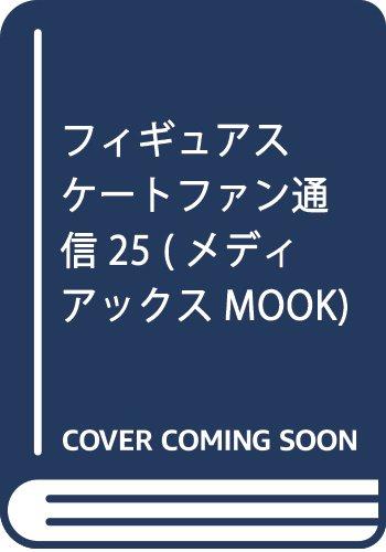 フィギュアスケートファン通信25 (メディアックスMOOK)