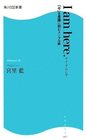 Download I am here : Ima o ishiki ni kizamu mentarujutsu pdf epub