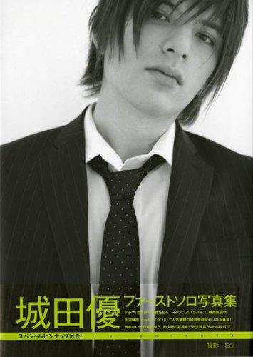 城田優 12月26日生まれ