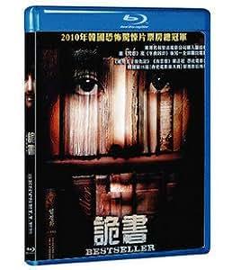 BESTSELLER - Korea 2010 movie BLU RAY (Region A / HK version) (English subtitled)