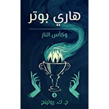 ‫هاري بوتر وكأس النار: Harry Potter and the Goblet of Fire ‬(Arabic Edition)