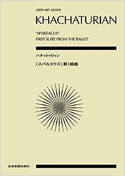 スコア ハチャトゥリャン 《スパルタクス》第1組曲 (Zen-on score)