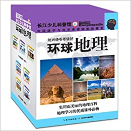 Book Xing Poem about Grandpa - Global Geography (Kit)(Chinese Edition)