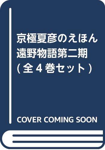 京極夏彦のえほん遠野物語第二期(全4巻セット)
