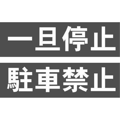 安全サイン8 サインキューブ 駐車場スタンド看板 両面表示 表示内容:駐車禁止 874-012 本体カラー:イエロー B075SPFPJB