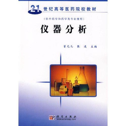 21 Medical School Century High School Textbook: Instrument Analysis