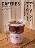 CAFERES 2019年 07 月号 [雑誌]