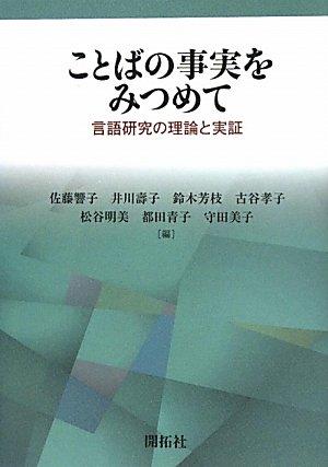 Read Online Kotoba no jijitsu o mitsumete : gengo kenkyū no riron to jisshō ebook