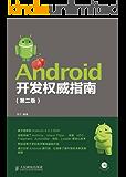 Android开发权威指南(第二版)(异步图书)