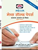 Drishti IAS Mains Solved Papers (General Studies and Essay)