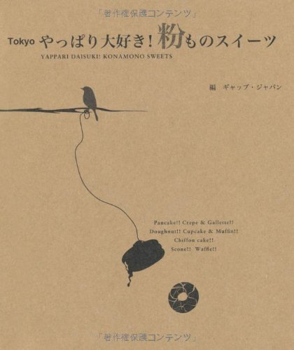 Download Also love! Powder and Suites after all Tokyo (2011) ISBN: 4883574083 [Japanese Import] pdf epub