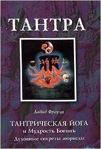 Tantric Yoga and the Wisdom Goddesses. Spiritual Secrets of ...