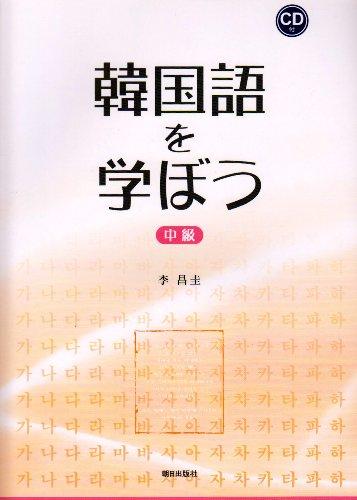 kankokugo-o-manabo-chukyu
