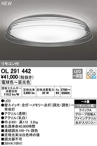 オーデリック/シーリングライト ~8畳 OL291442   B07TB1Q3GR