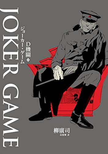D機關1-JOKER GAME (Traditional Chinese Edition)